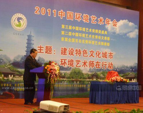 2011中国环境艺术年会[2012.01.06]