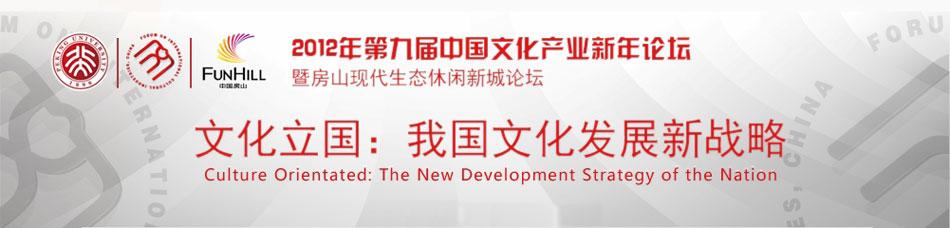 2012第九届中国文化产业新年论坛[2012.01.07-08]