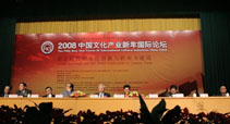 2008中国文化产业新年国际论坛